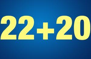 国家卫健委:昨日新增确诊病例42例,本土22例均在新疆