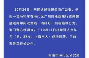 上海司机在江苏单手飙车时速近260公里,警方通报来了