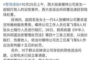 模特公司殴打学员家长,西安警方:拘留十五日