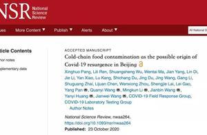 北京新发地市场聚集性疫情病毒从何而来?最新结论来了