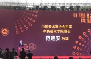 中国美协主席、中央美术学院院长范迪安出席川美80周年校庆并讲话