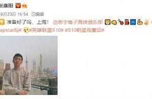 苏宁电竞SN晋级决赛霸屏热搜!张康阳壕送百台iPhone12