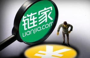 北京链家叫停电话营销:每个来电号码将赔偿100元