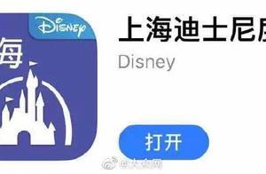 上海迪士尼乐园APP被工信部通报?官方回应:假的