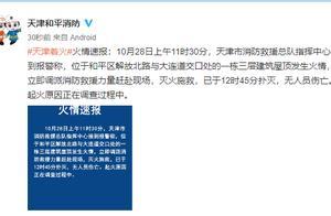 天津和平区一栋三层建筑发生火情!无人员伤亡