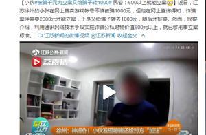 小伙被骗千元为立案又给骗子转1000 民警:600以上就能立案
