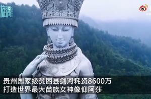贵州一脱贫县8600万元建88米高雕塑,官员回应