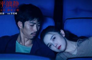 《风平浪静》曝爱情特辑 章宇宋佳甜蜜演绎名场面