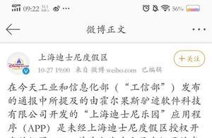 """上海迪士尼回应""""APP被通报"""":为假冒应用程序 已着手调查"""