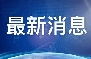 沈阳最新发布!各高校不得提前放假,中高风险地区高校延迟放假