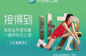 女排奥运冠军张常宁任快的新出租品牌推荐官