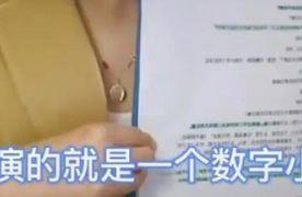 女演员回应用数字代替台词事出有因 张朱皓然个人资料介绍