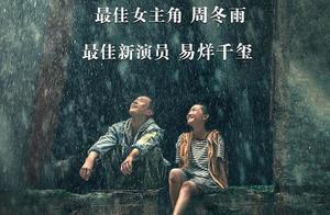 凭借《少年的你》,易烊千玺和周冬雨又获奖了,这次是亚洲电影大奖