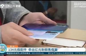 扬州:网购134元假手机后盖 牵出亿元制假售假大案
