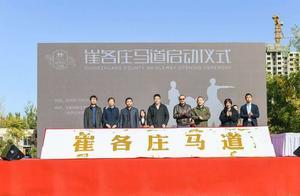 北京第一条城市马道——崔各庄马道今日启用