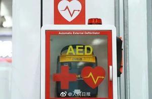 """全国首创!杭州为AED立法,设置""""好人条款""""解除后顾之忧"""