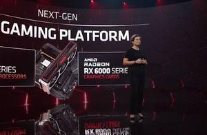AMD RX 6000系列显卡发布:战平3090还便宜4000