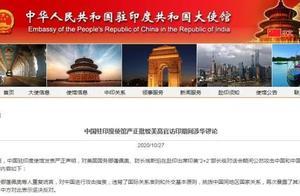 """美印搞""""小圈子""""?中国驻印度使馆严正声明!【看世界·新闻早知道】"""