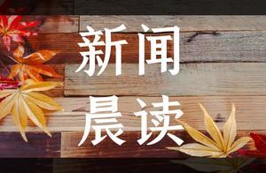 晨读丨来了!你想知道的银川事(10月29日)