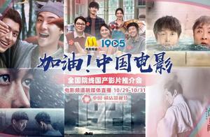 解锁百部新片!电影频道融媒体中心29-31日直播