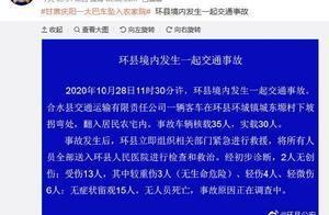 甘肃庆阳环县一载客30人大巴翻入农家院 多人受伤