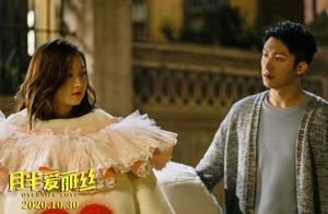 《月半爱丽丝》曝预告 关晓彤陷身奇幻爱情之旅