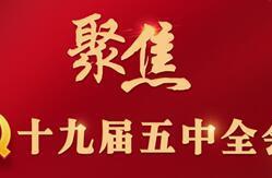 """规划《建议》用""""六个新""""提出""""十四五""""中国经济社会发展主要目标"""