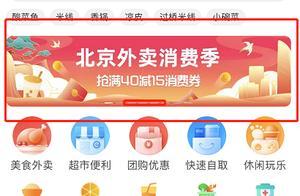 北京11月将发950万张消费券!领取攻略速看