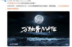 精彩抢先看!华为Mate 40国行版10月30日发布