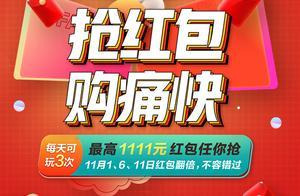 京东11.11京享红包今日18点开始领取 千万奖池发完即止