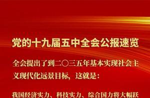 党的十九届五中全会公报速览丨全会提出了到二〇三五年基本实现社会主义现代化远景目标