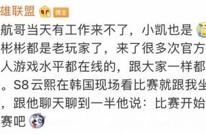 LOL官博:S10决赛周杰伦来不了 王俊凯没档期