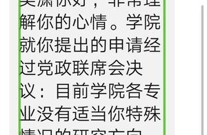 视障考生申请盲文试卷被拒,陕师大心理学院:不具备条件提供便利