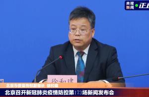 北京将启用冷链食品追溯平台,解除青岛方向人员进京必要管控措施