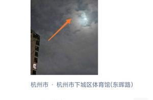 """@杭城人,快快抬头看,今晚月亮有个伴,""""星月童话""""般的画面超美"""