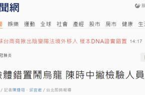 """台湾承认""""江苏返台台商并未染疫"""",国台办:这不是第一次了"""