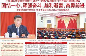 早读|五中全会通过的这个建议,指向社会主义现代化中国