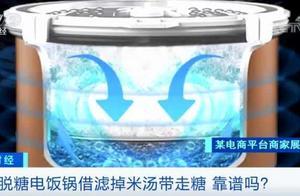 """脱糖电饭锅""""火""""了,号称可使米饭降糖70%!靠谱吗?"""