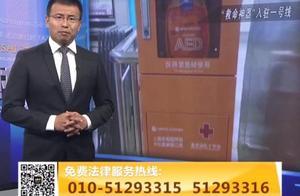 北京地铁1号线安装AED设备,2022年底轨道交通车站将实现全覆盖