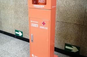 北京启动轨道交通车站配置AED设备工作