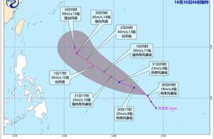 """台风""""艾莎尼""""昨晚生成""""天鹅""""已加强为强台风"""