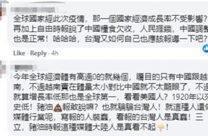 咱们台湾人真是非常自嗨