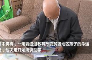 """89岁老人30年资助上百名贫困生,对自己却有些""""抠门"""""""