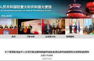 中国多个驻外使馆发布通知:赴华人员须凭双阴性证明登机