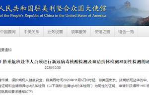 """中国多个驻外使馆发布通知:赴华航班人员须凭""""双阴性""""检测证明乘机"""