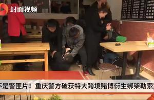 这不是电影!7名中国人被绑架至境外虐待勒索,重庆警方跨国解救