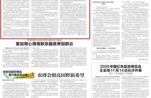 奋力开启新征程——湖南省直单位干部热议党的十九届五中全会
