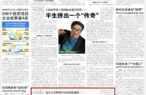 """一辈子研究一颗""""心"""",我国当代心脏病学之父、中国工程院院士陈灏珠教授今晨逝世"""