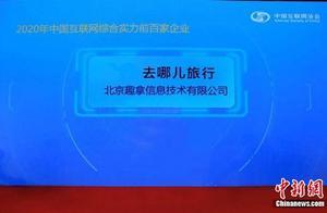 去哪儿网获评2020年中国互联网企业100强