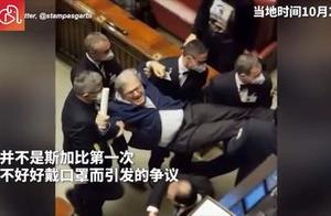 七手八脚!意大利议员不好好戴口罩被抬出会场